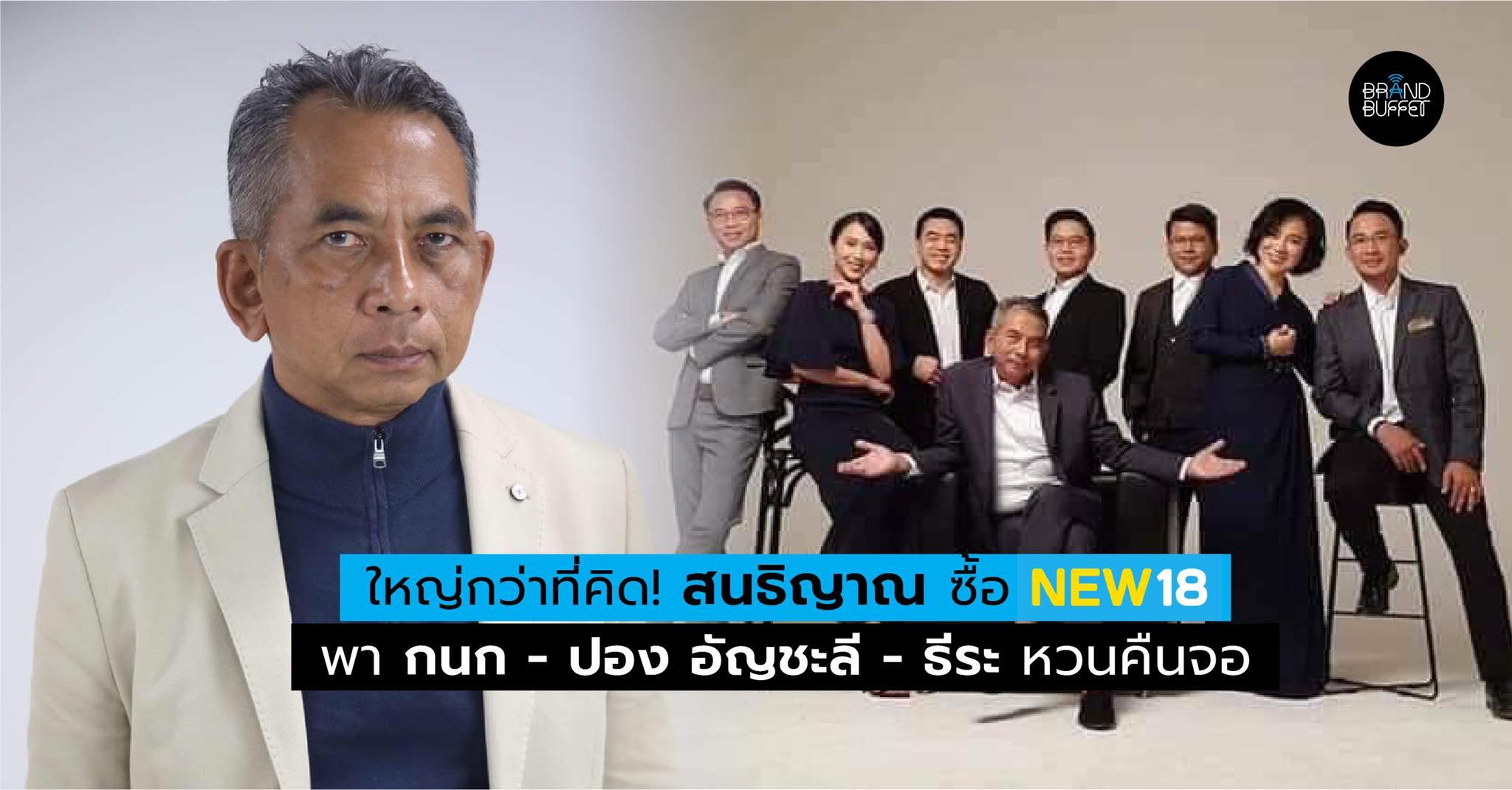 sonthiyan new tv สนธิญาณ ซื้อ นิวทีวี