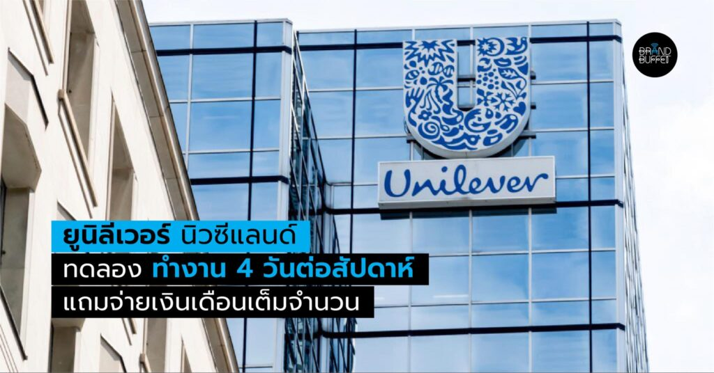 unilever newzealand ยูนิลิเวอร์ ทำงาน