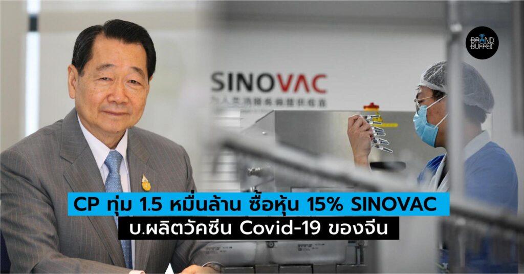 CP ซีพี เจริญโภคภัณฑ์ เจ้าสัวธนินท์ Sino ยา วัคซีน