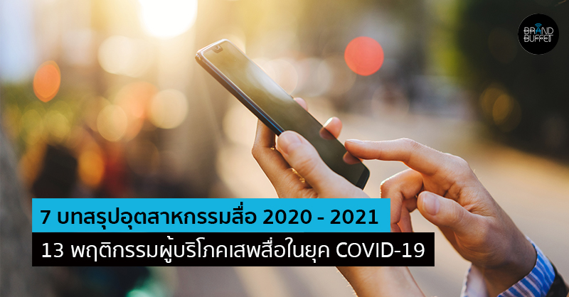 Media-Industry-2021