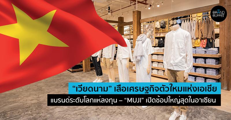 Muji-Vietnam