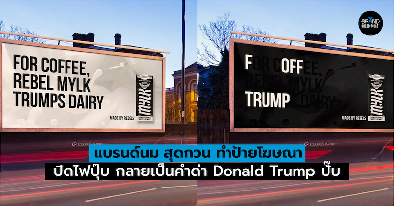 Rebel Kitchen Donald Trump OHM