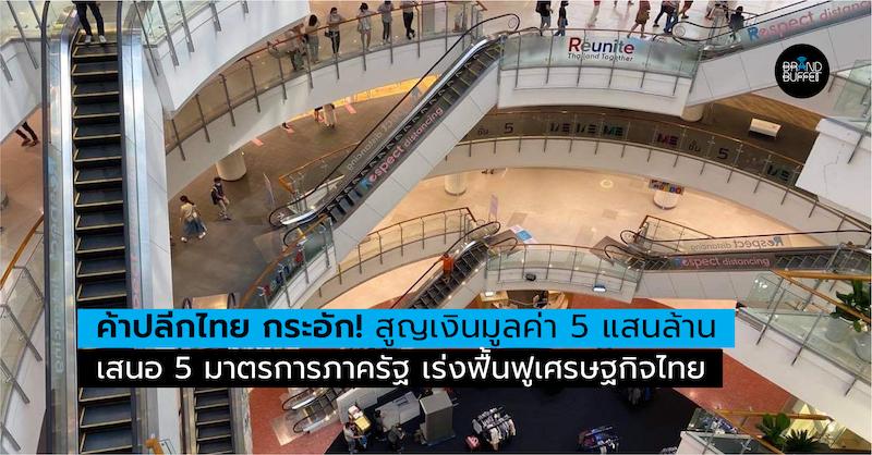Thai Retailer Index