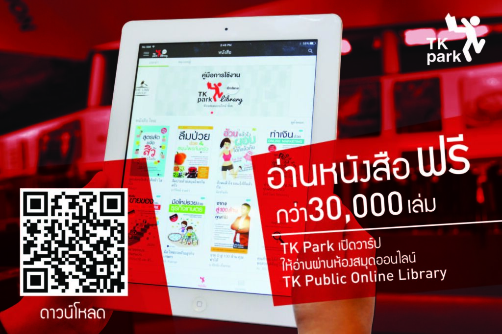 TK park_OnlineLibrary_1