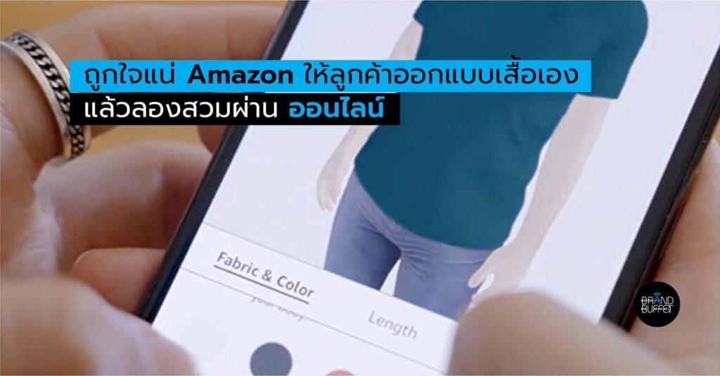 amazon virtual clothes