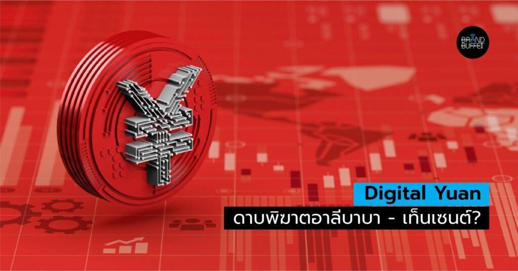 digital yuan china payment