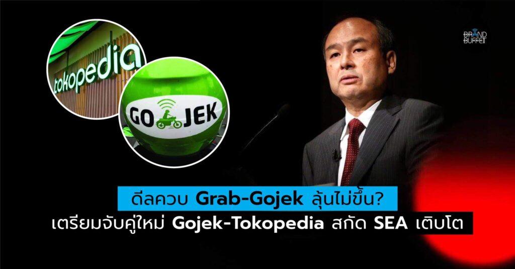 gojek tokopedia softbank