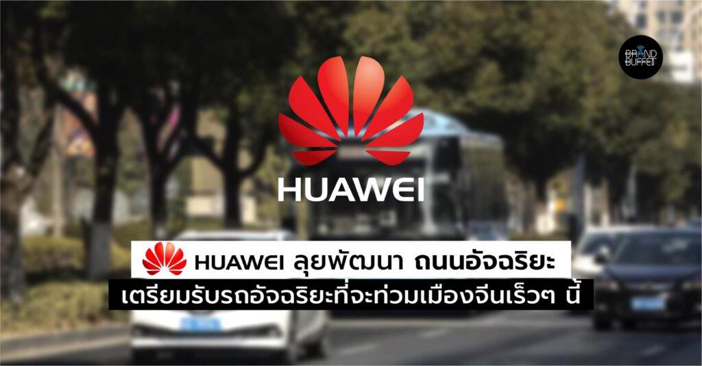 huawei smart road for smart car