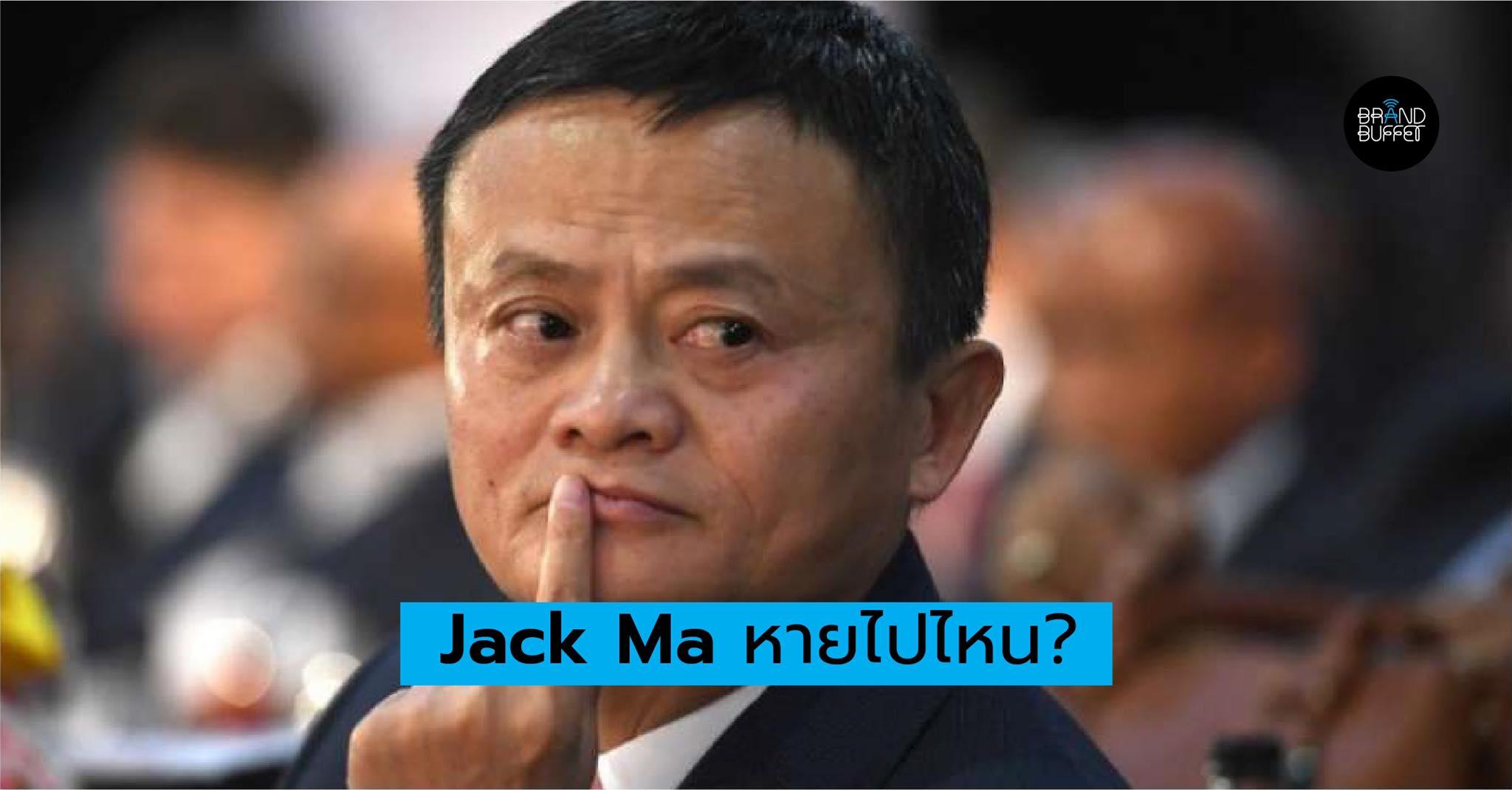 """การหายตัวของ """"แจ็ค หม่า"""" มหาเศรษฐีจีนผู้เดินแตกแถว?"""