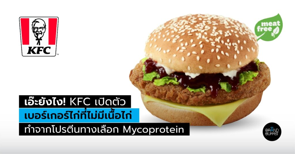kfc protein burger