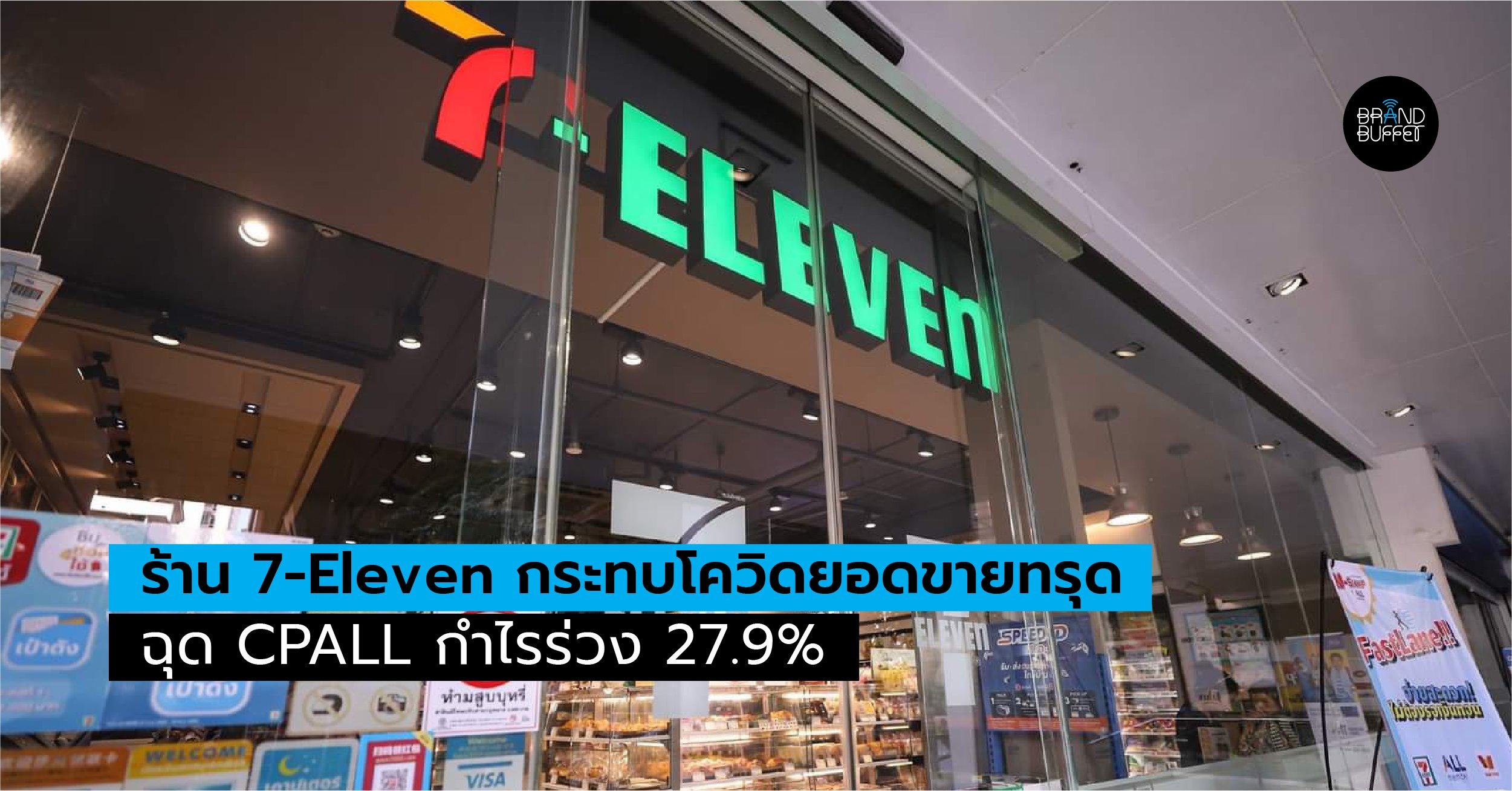 7 Eleven cover