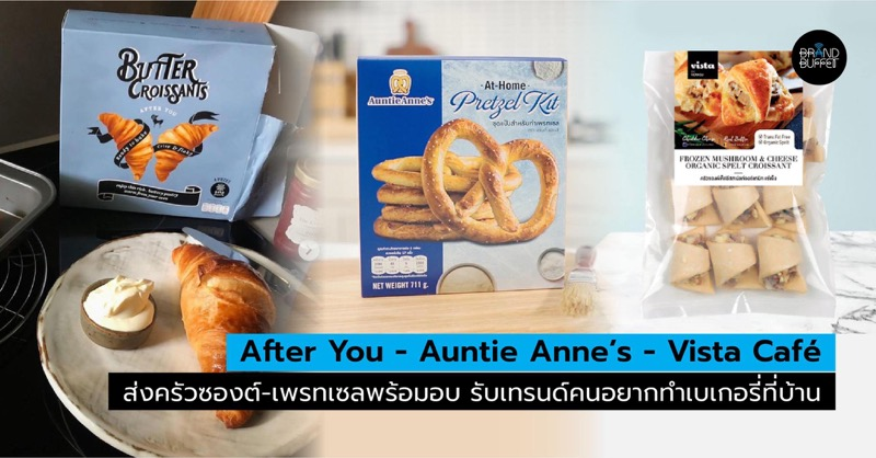 After You-Auntie Anne's-Vista Cafe_Ready to Bake at Home