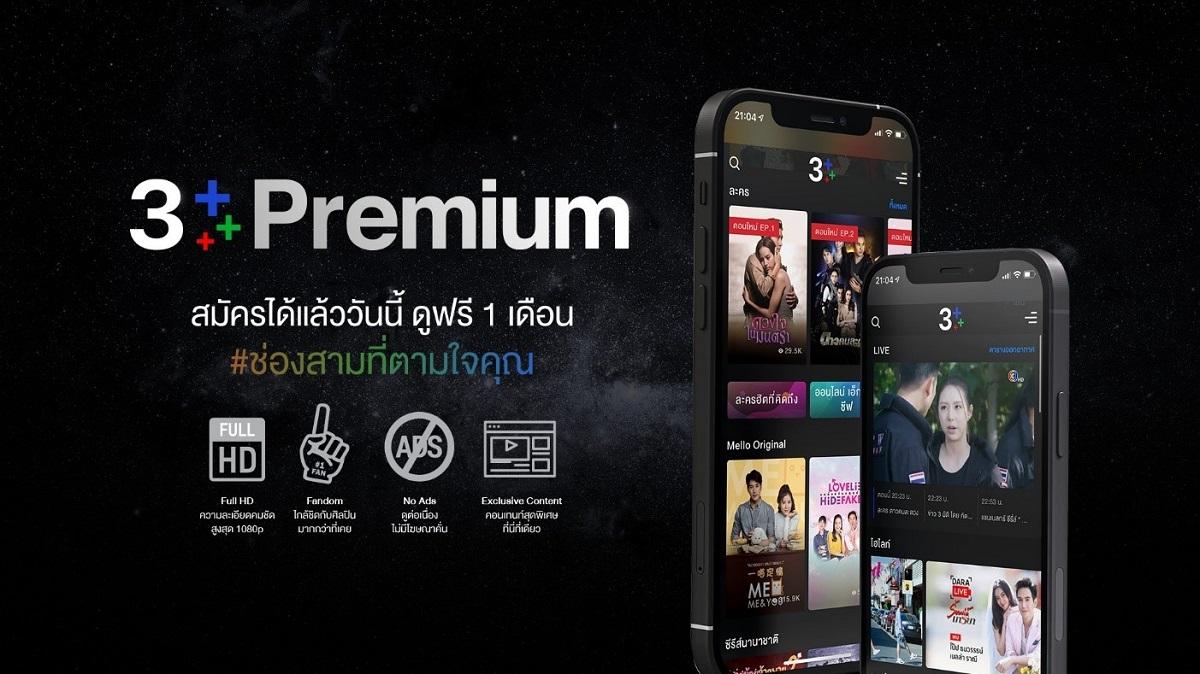 Ch3plus premium ช่อง 3 BEC