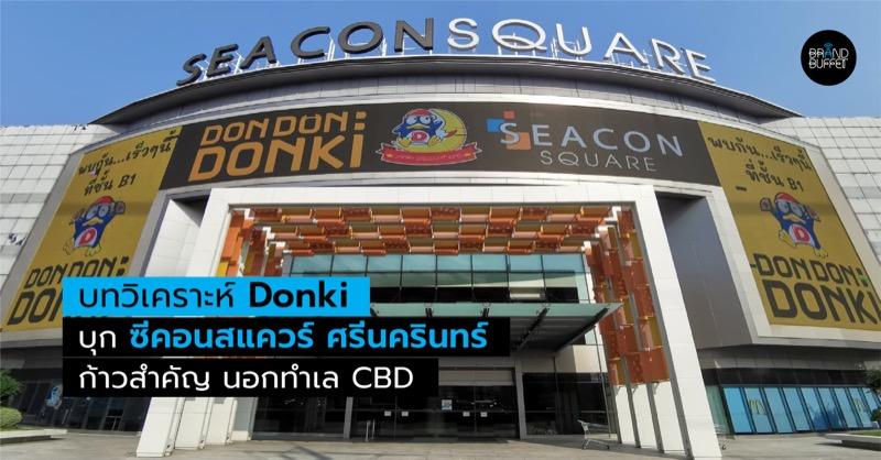 """บทวิเคราะห์ """"ดองกิ"""" (DONKI) บุกซีคอนสแควร์ ก้าวสำคัญรุกขยายสาขานอกทำเล CBD"""