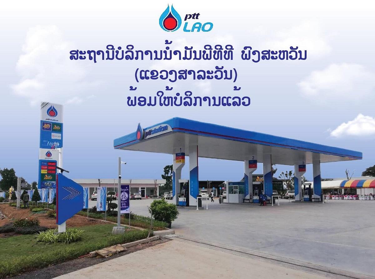 Laos PTT