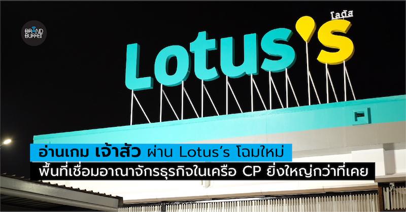 """อ่านเกม """"เจ้าสัว"""" ผ่าน Lotus's โฉมใหม่ พื้นที่เชื่อมอาณาจักรธุรกิจในเครือ CP ยิ่งใหญ่กว่าที่เคย"""
