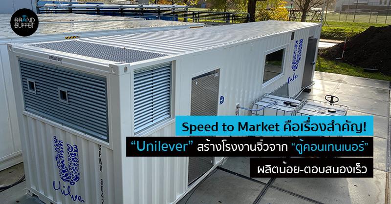 Unilever-Nano-Factory