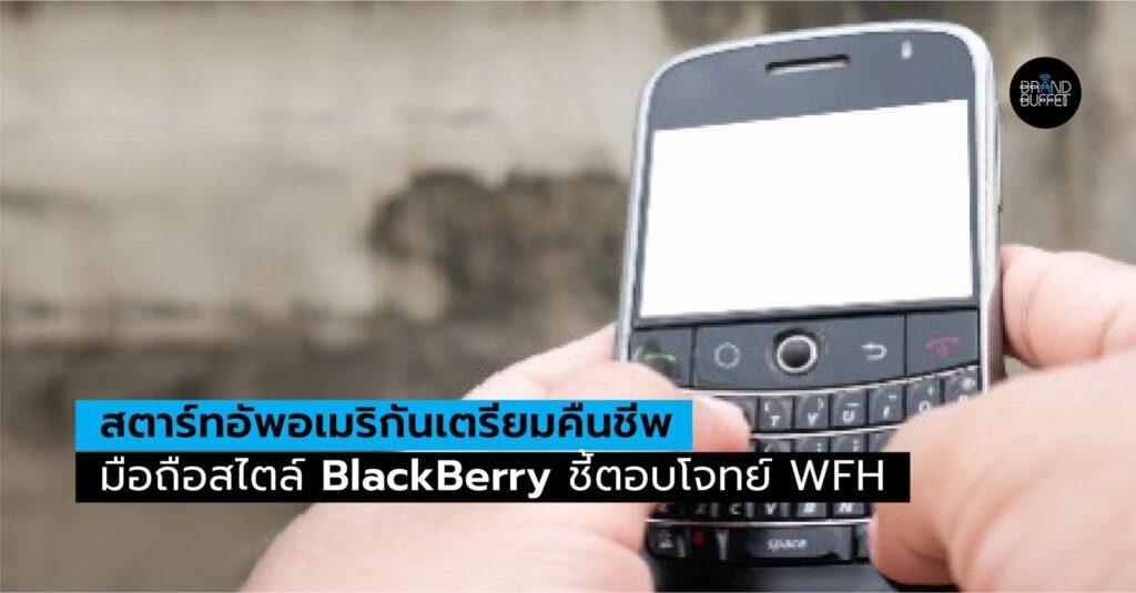 blackberry wfh return
