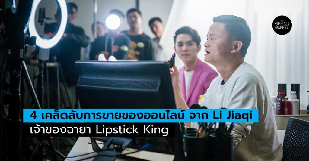 lipstick king Li Jiaqi chinese