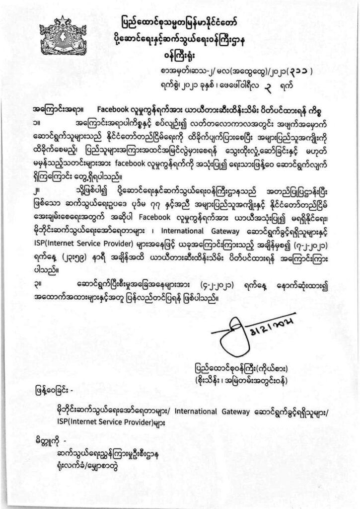 myanmar block facebook