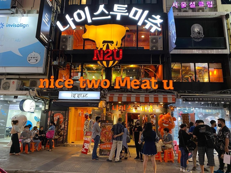 nice two Meat u_siam square