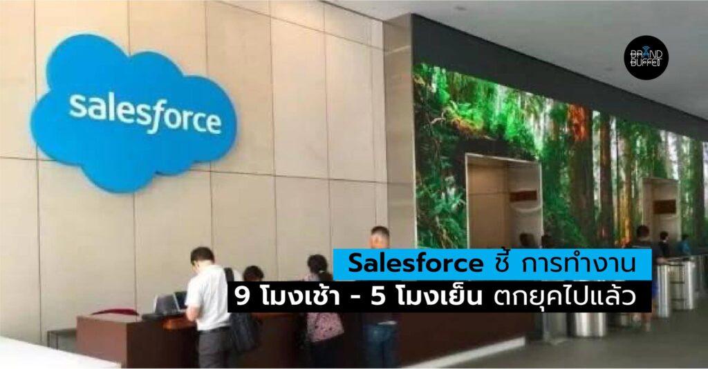 salesforce 9-5