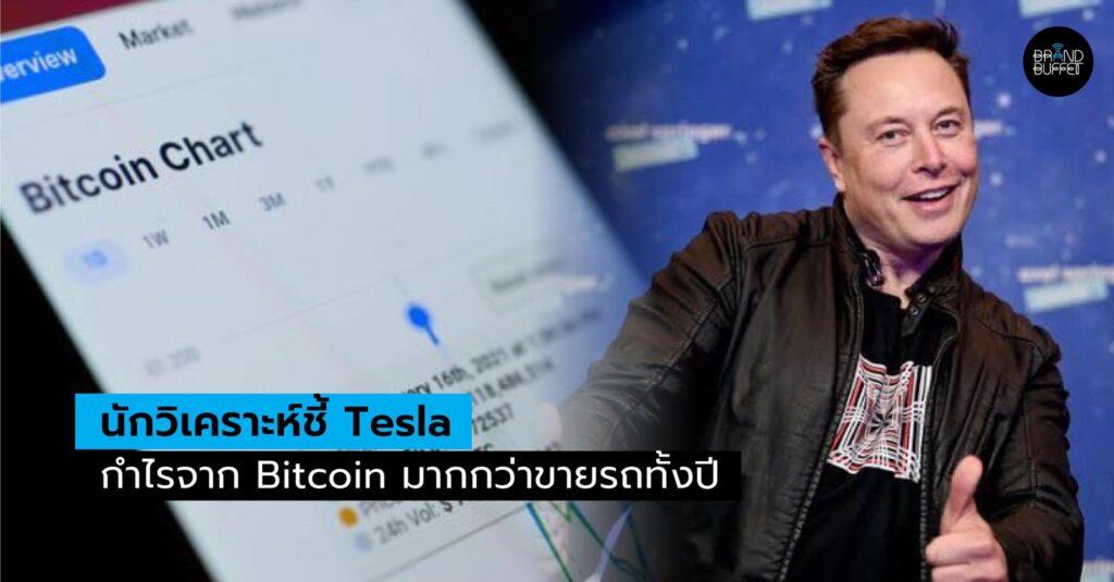 tesla elon musk bitcoin hurt stock billionaire