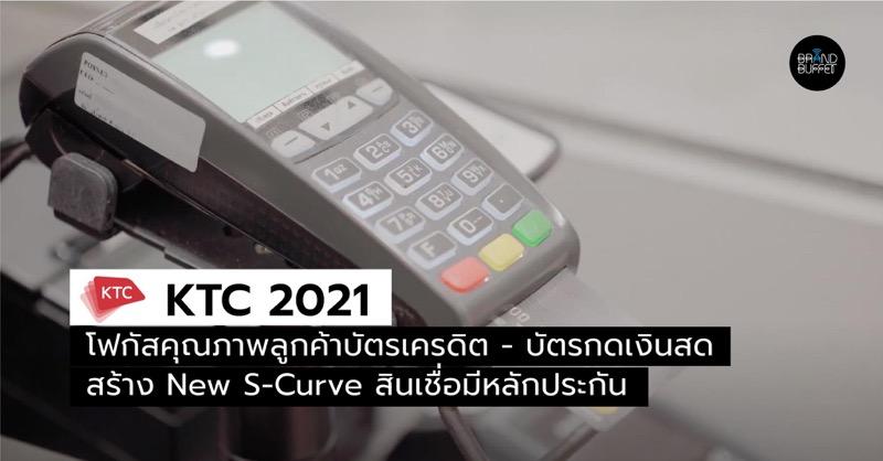 KTC 2021