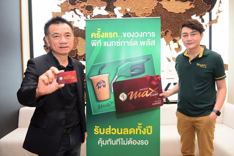 PT Max Card Plus
