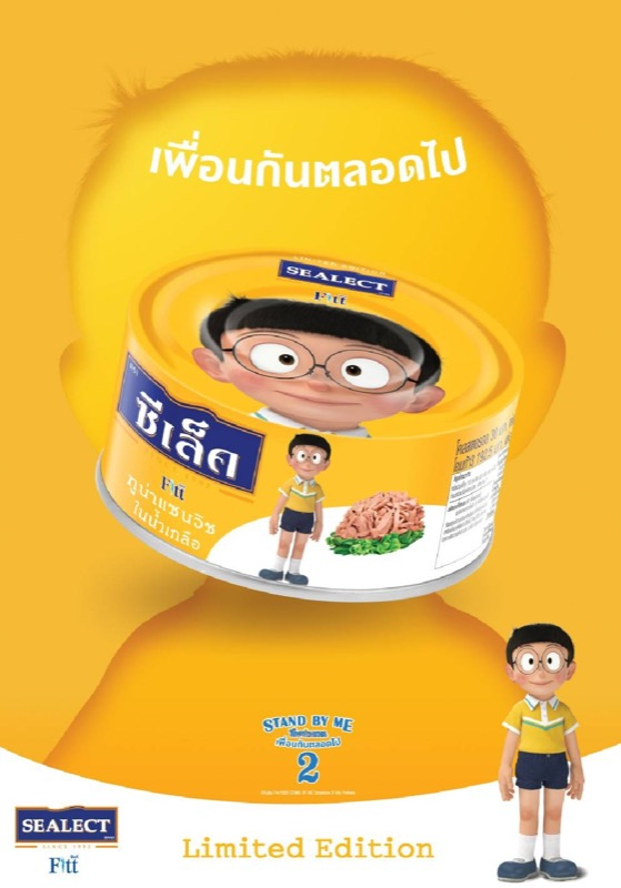 Sealect Tuna x Stand By Me Doraemon 2