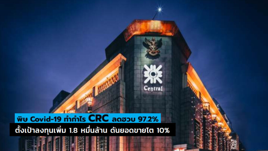 crc earning 2020 central  retail