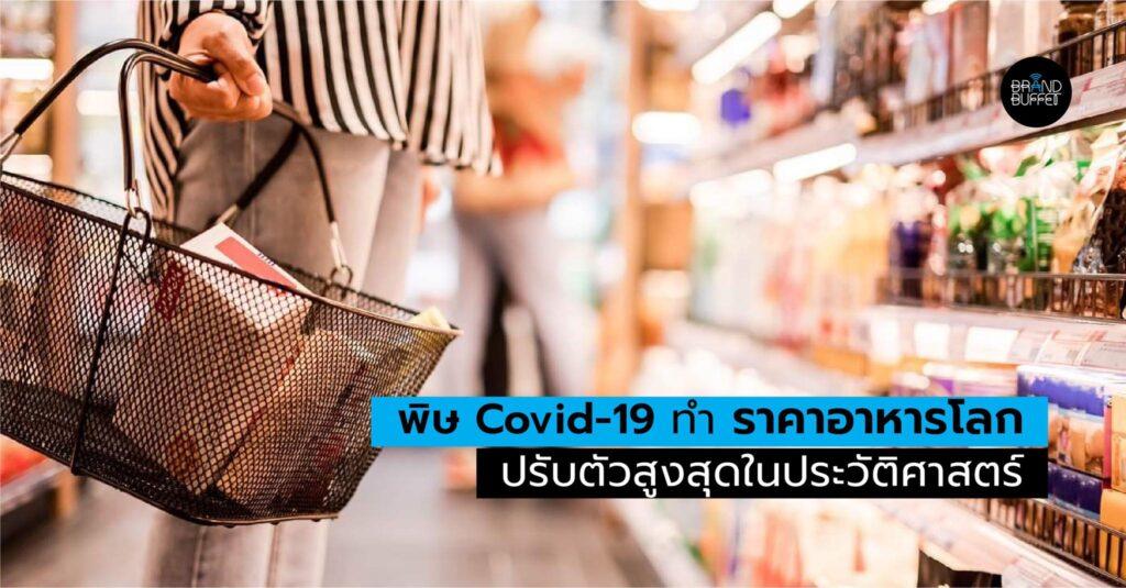 food price stall