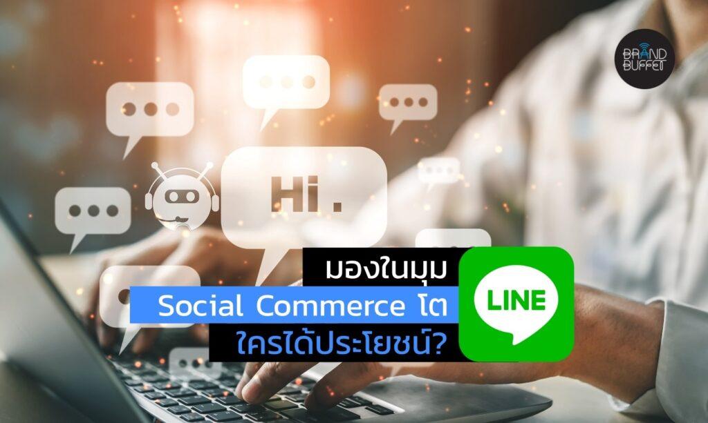 line social commerce