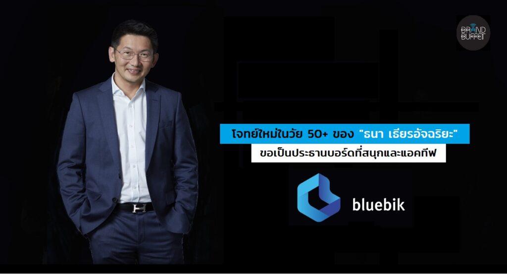 thana jo bluebik board