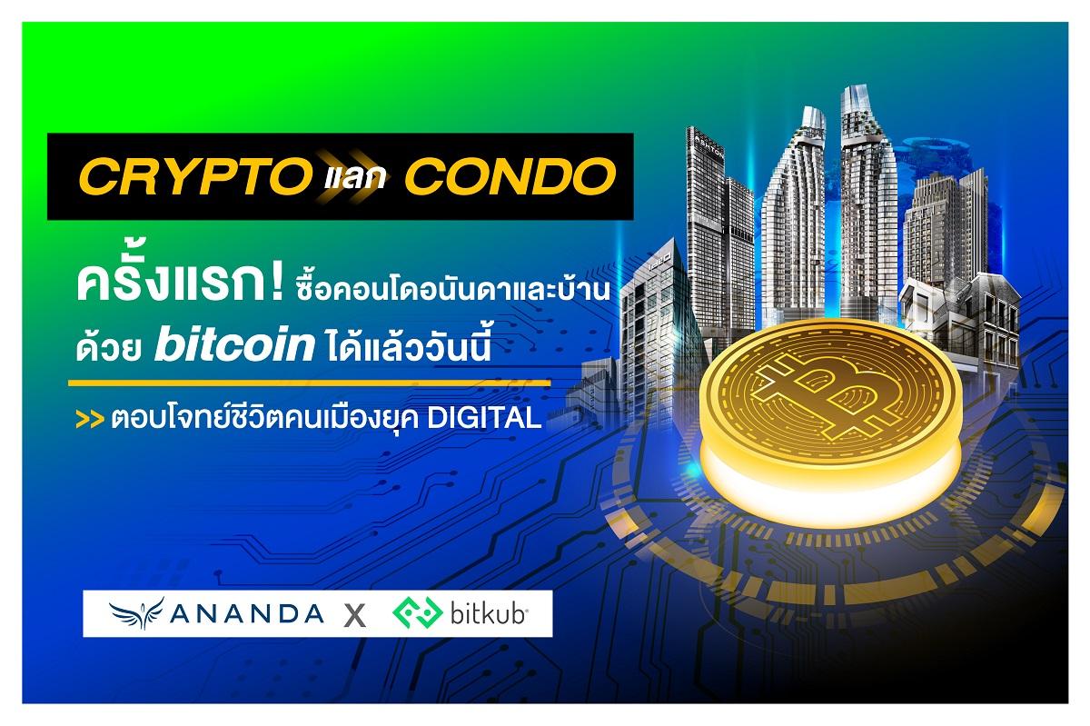 Crypto_ANANDA bitkub