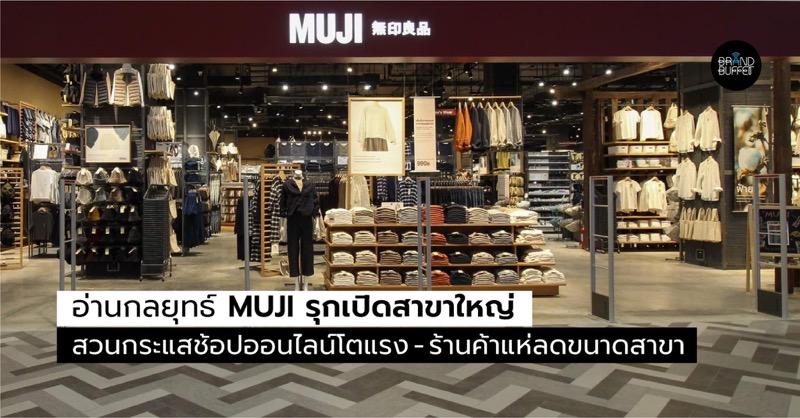 MUJI Thailand