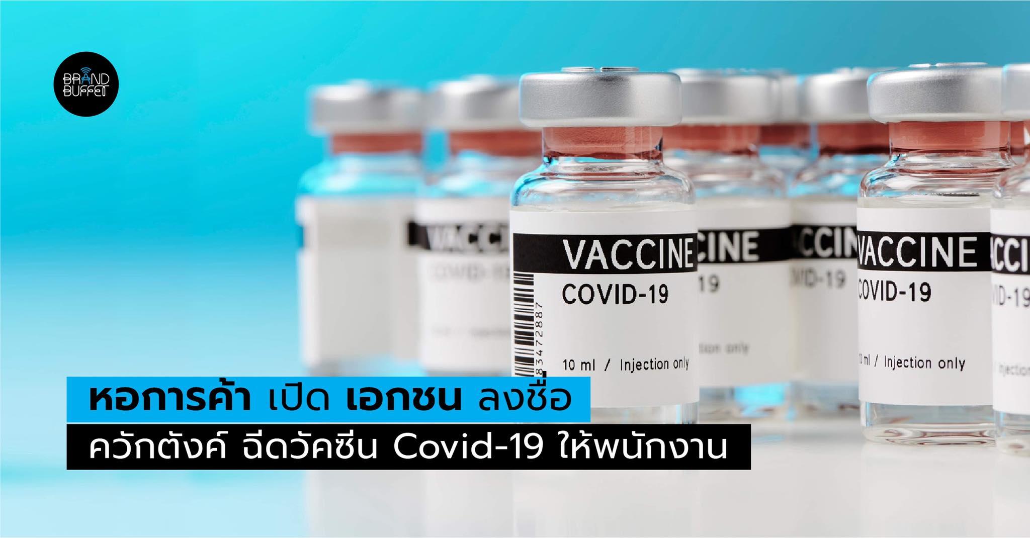"""""""หอการค้า"""" เปิดให้บริษัทเอกชนแจ้งจองซื้อวัคซีนโควิด-19 ฉีดให้พนักงาน คาดยอด 10-15 ล้านโดส"""
