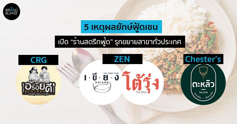 food-chain-street-food