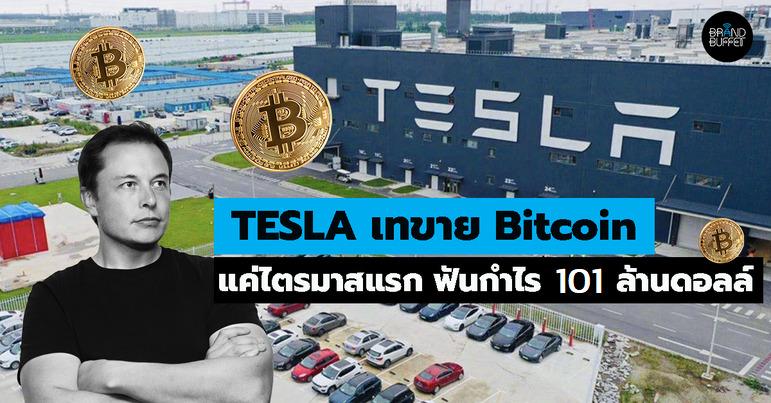 tesla bitcoin sale1
