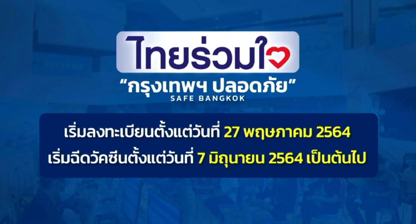 Bangkok Web-based Vaccine Registration