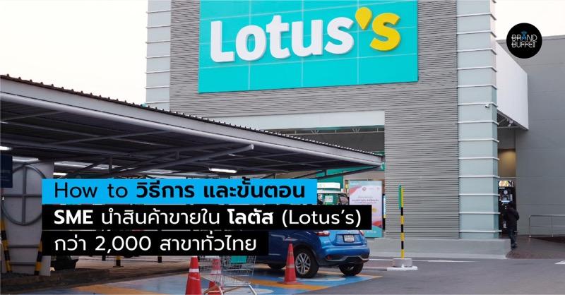 Lotus_s SME