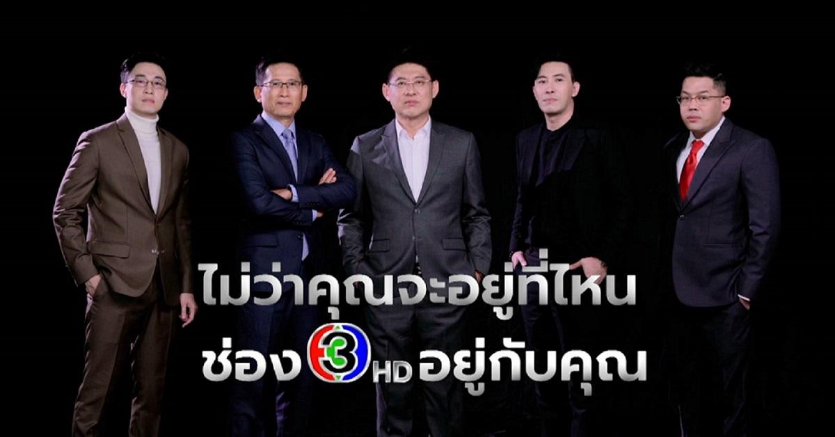 News Anchor ch3