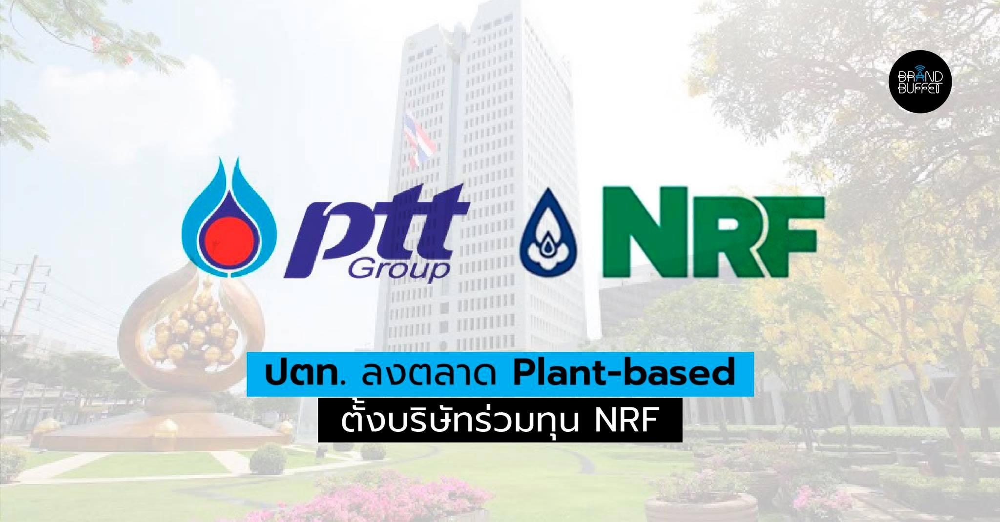 PTT NRF cover
