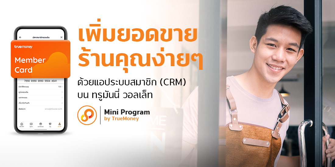 TMN Launches Mini Program