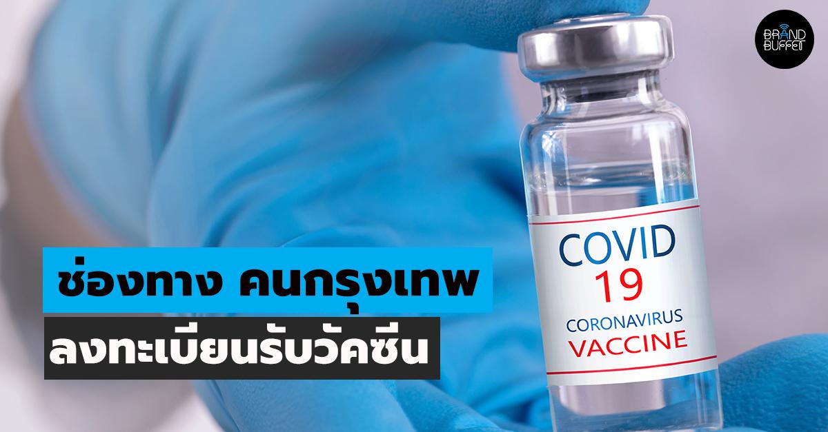 Vaccine registration in bangkok