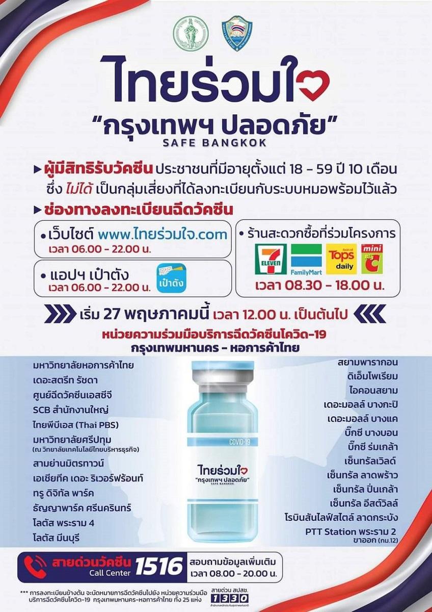 bkk vaccines booking