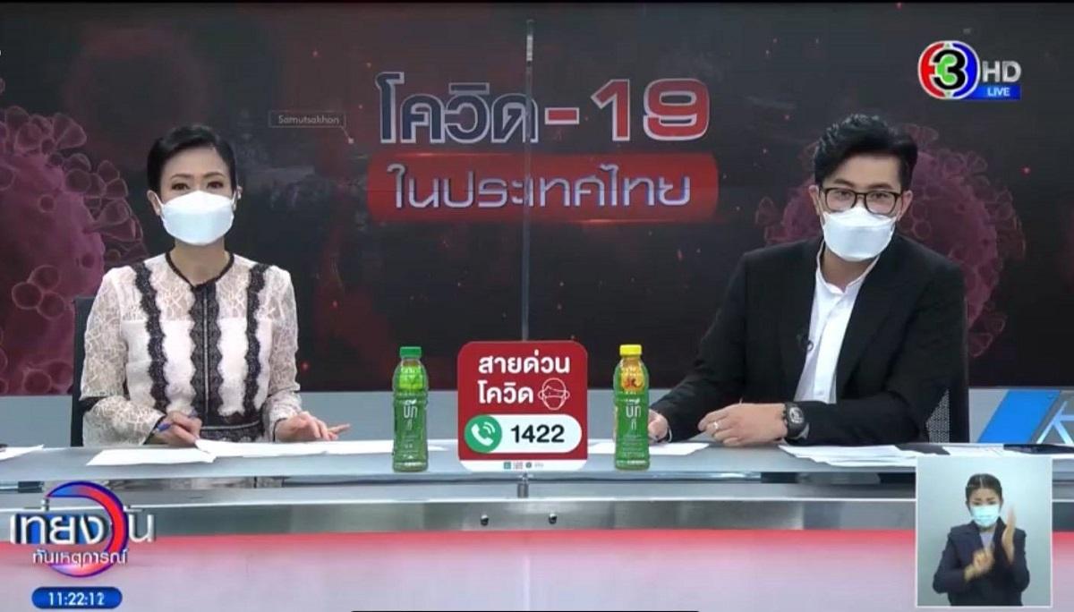 เที่ยงวันทันเหตุการณ์ news program at noon ch3
