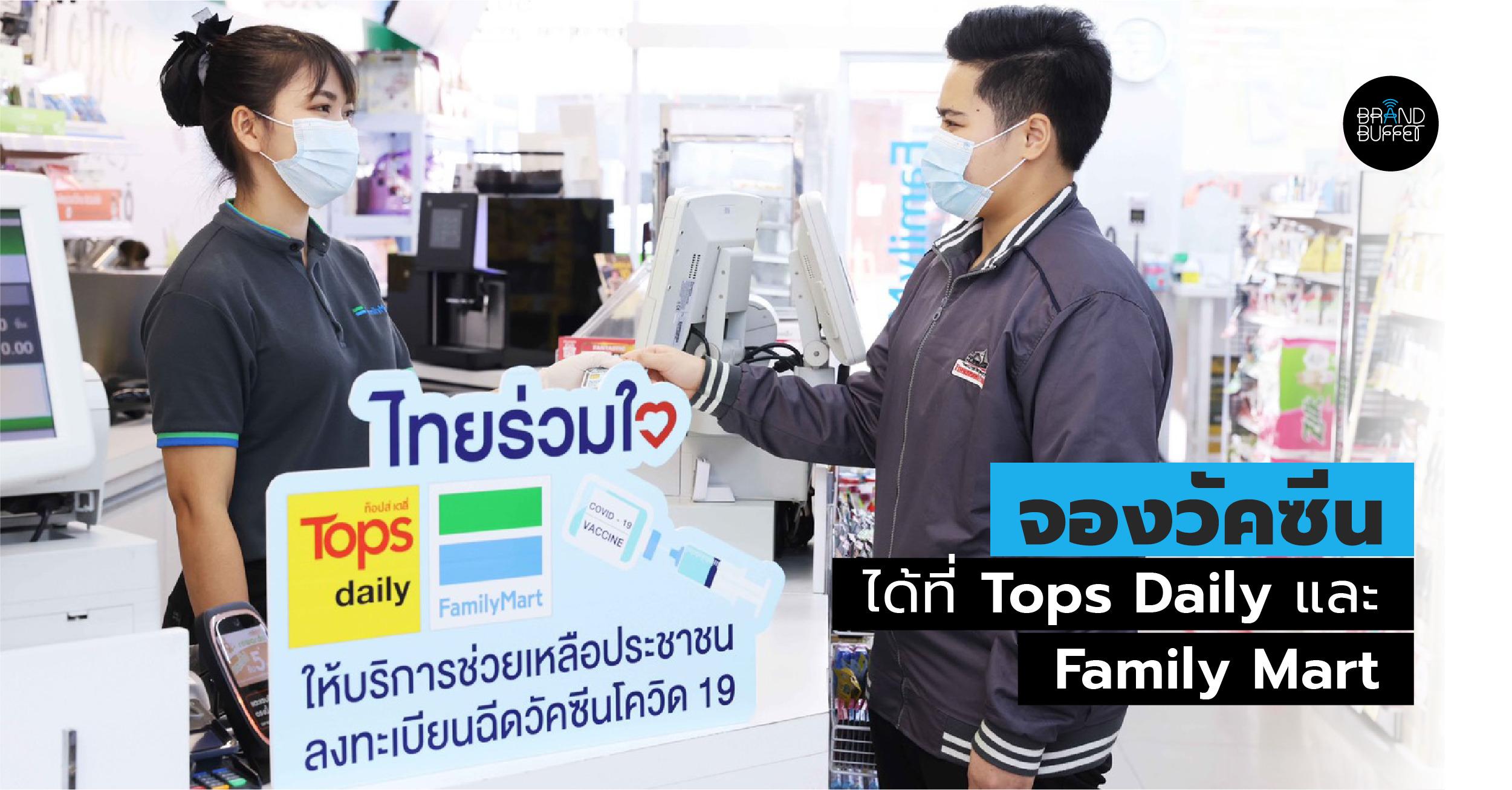 tops family mart