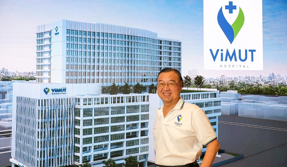 vimut hospital วิมุต