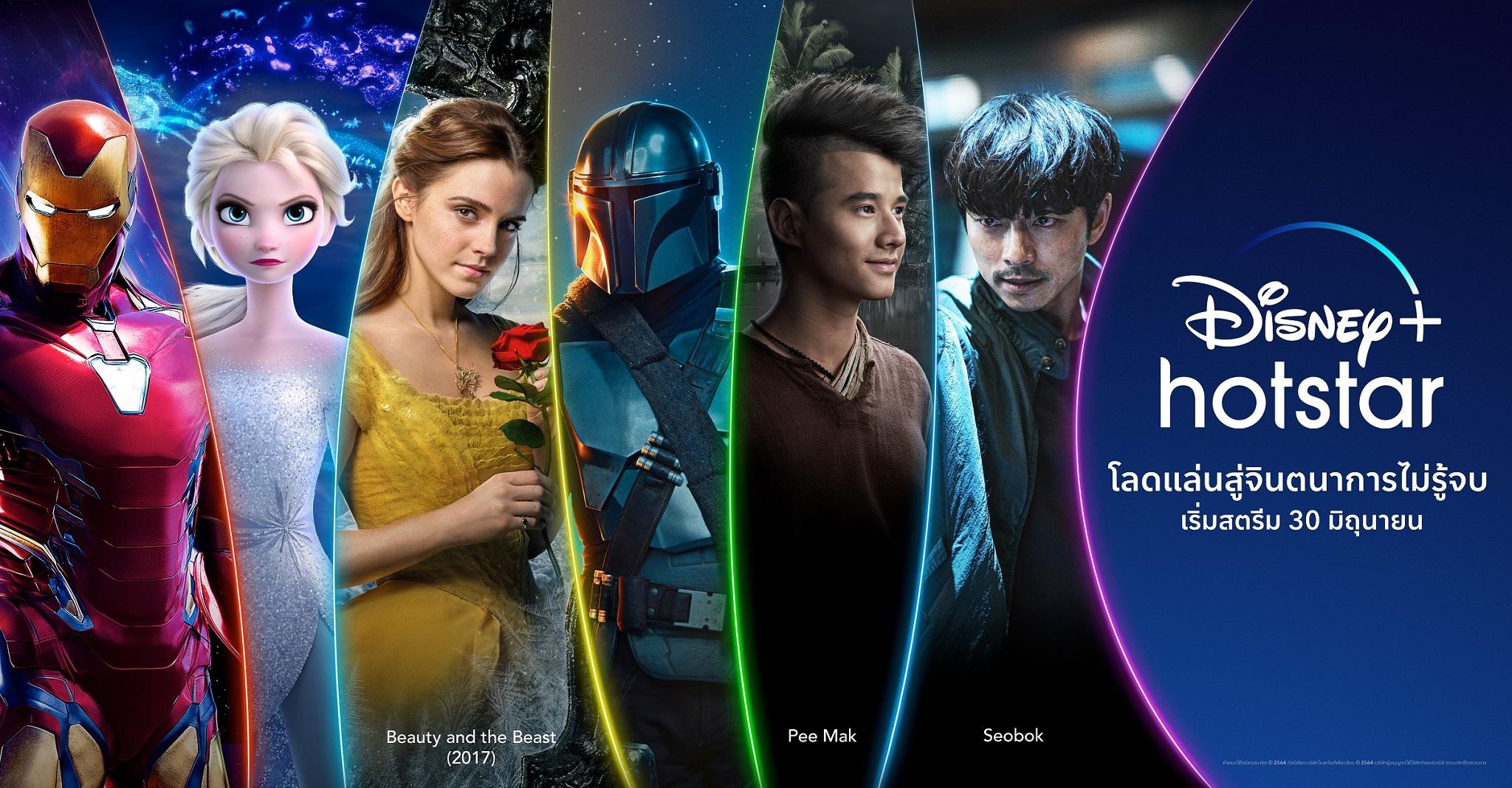 Disney+ Hotstar 1